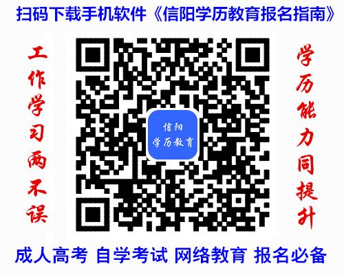 (手机软件)信阳市学历教育报名指南
